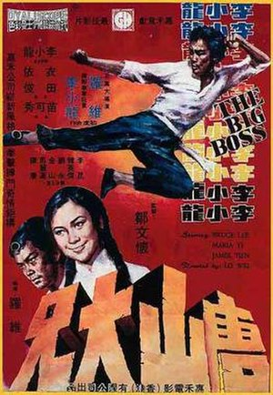 The Big Boss - Hong Kong film poster