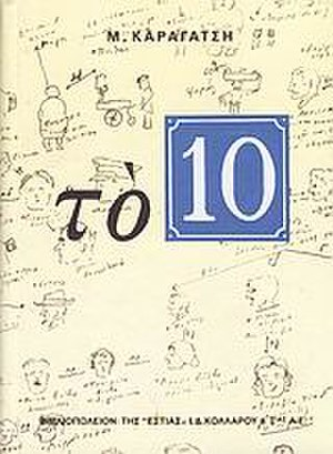 The 10 (novel) - Paperback Cover Photo