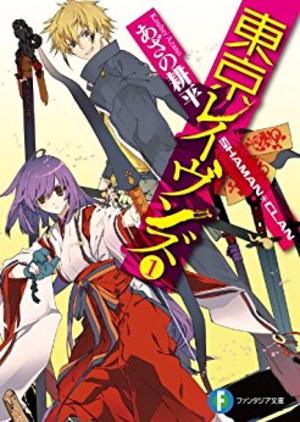 Tokyo Ravens - Image: Tokyo Ravens light novel vol 1