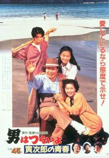 "<i>Tora-san Makes Excuses</i> 1992 film. 45th entry in ""Otoko wa Tsurai yo"" series."