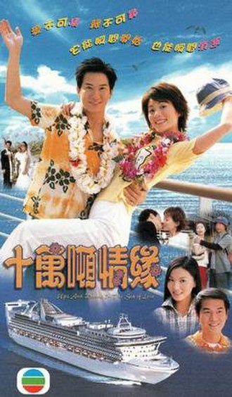 Ups and Downs in the Sea of Love - Ups and Downs in the Sea of Love official poster