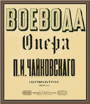 The Voyevoda (opera) - The cover of P. Yurgenson's edition of 4-hand transcription of the Overture to The Voyevoda