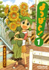 "A book cover. Near the top, yellow text reads ""From the creator of Azumanga Daioh"". A wide-eyed, smiling girl holds a bouquet of uprooted sunflowers while next to her is text in the shape of an exclamation point reading Yotsuba&! 1. A small brown box at the bottom reads Kiyohiko Azuma."