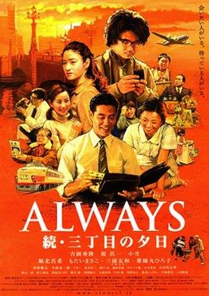 Always Zoku Sanchōme no Yūhi - Poster