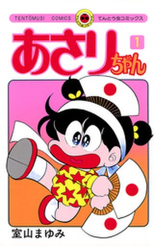 Asari-chan - Cover of the first volume of Asari-chan as published by Shogakukan