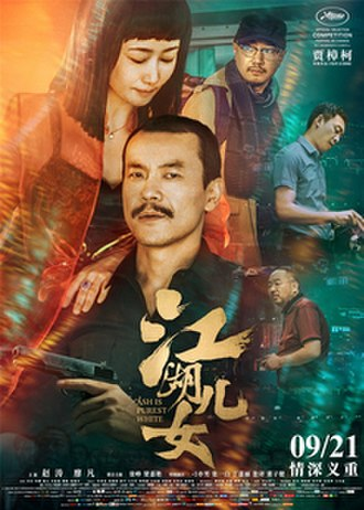 Ash Is Purest White - Chinese theatrical release poster