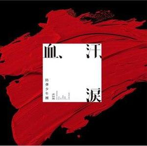 Blood Sweat & Tears (song) - Image: BTS Blood Sweat, Tears Japan Version