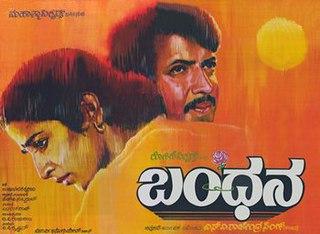 <i>Bandhana</i> 1984 Indian film directed by Rajendra Singh Babu