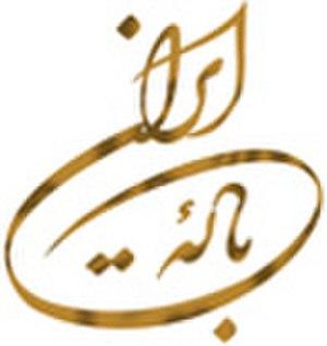 Les Ballets Persans - Image: Dance Company of Les Ballets Persans, logotype