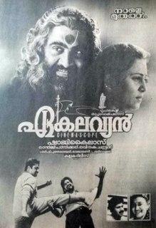 <i>Ekalavyan</i> (film) 1993 Indian Malayalam language film