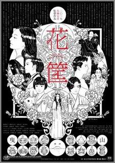 <i>Hanagatami</i> 2017 Japanese film directed by Nobuhiko Ōbayashi