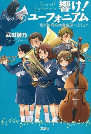 Sound! Euphonium - Cover of the first Sound! Euphonium novel