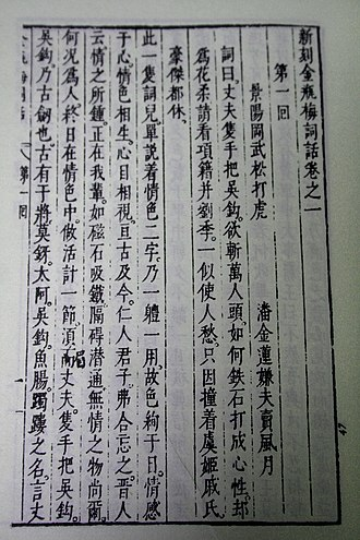 Jin Ping Mei - Wanli Era Edition
