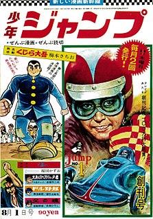 <i>Weekly Shōnen Jump</i> Japanese manga magazine