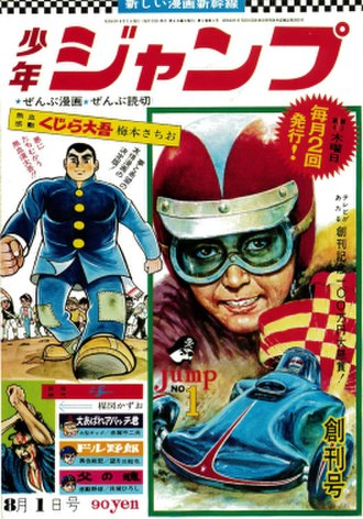 Weekly Shōnen Jump - Cover of the first issue of Weekly Shōnen Jump, released in 1968