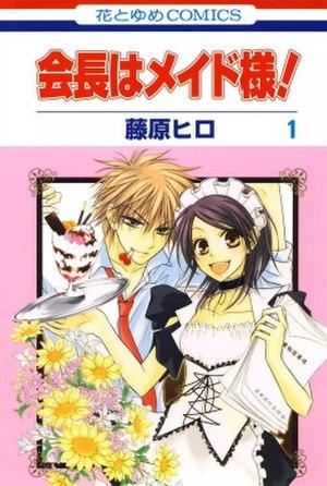 Maid Sama! - Cover of first manga volume featuring Misaki Ayuzawa (right) and Takumi Usui (left).