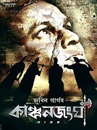 Kanchanjangha: Rise কাঞ্চনজংঘা: ৰাইজ্