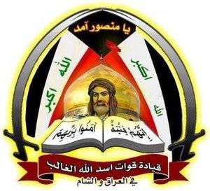 Liwa Assad Allah al-Ghalib fi al-Iraq wa al-Sham - Emblem of Liwa Assad Allah al-Ghalib