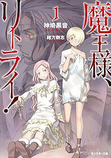 Maō-sama, Retry! light novel volume 1 cover.jpg
