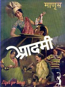 aadmi 1939 film wikipedia
