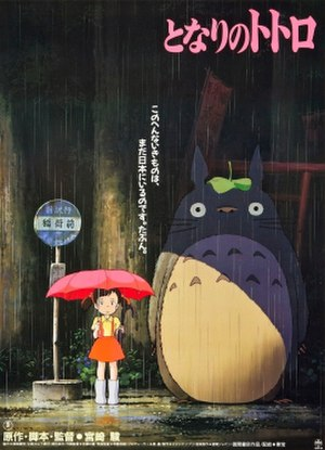 My Neighbor Totoro - Japanese theatrical poster for My Neighbor Totoro