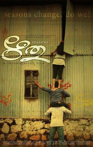 Ritu (2009 film) - Seasons change. Do we?