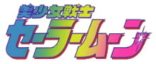 Sailor Moon (logo, first series).png