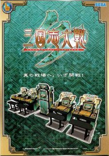 <i>Sangokushi Taisen</i> video game