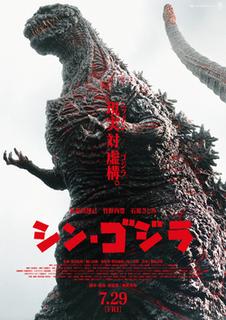 <i>Shin Godzilla</i> 2016 film by Hideaki Anno and Shinji Higuchi