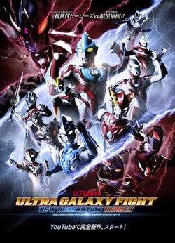 Ultra Galaxy Fight Wikipedia