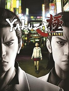 The cover art shows a colored render of a young girl walking through a city, framed by a gray-scale render of two men's faces.