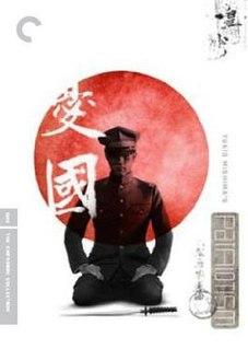 <i>Patriotism</i> (film) 1966 Japanese short film directed by Yukio Mishima