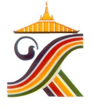 1999 South Asian Games - Image: 1999 South Asian Games logo