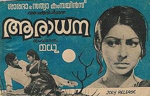 Aaraadhana - Image: Aaraadhana