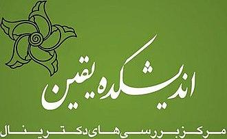 Andishkadeh Yaghin - Image: Andishkadeh Yaghin Logo