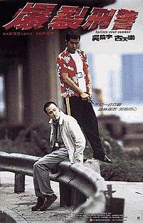 <i>Bullets Over Summer</i> 1999 Hong Kong action film