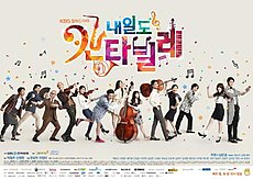 230px-Cantabile_Tomorrow-poster.jpg