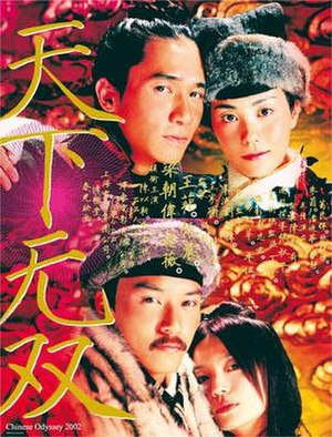 Chinese Odyssey 2002 - DVD cover of Chinese Odyssey 2002