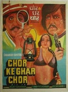 <i>Chor Ke Ghar Chor</i> 1978 Indian film