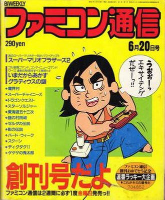 Famitsu - Cover art for the first issue of Famitsū magazine (then known as Famicom Tsūshin), June 1986. The Atari 2600 controller and the Family Computer controller can be seen on the cover.