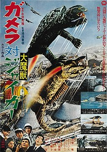 Gamera vs Jiger 1970.jpg