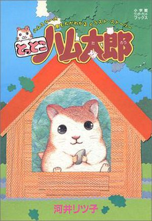 Hamtaro - Cover of the first children's book