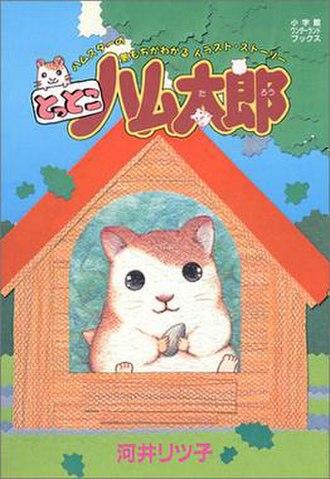 Hamtaro - Cover of the first children's book featuring Hamtaro.