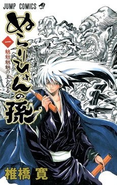 Nurarihyon no Mago Japanese Vol 1 Cover.jpg