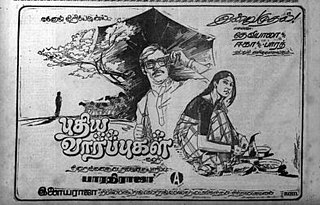 <i>Puthiya Vaarpugal</i> 1979 film by P. Bharathiraja
