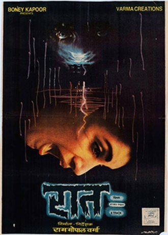Raat (film) - Release poster