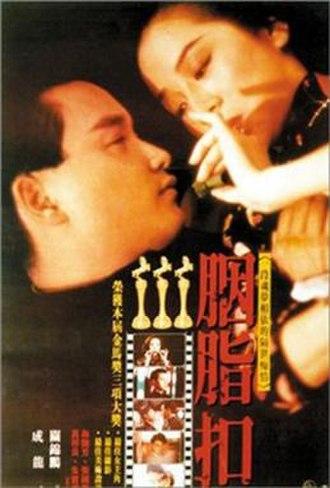 Rouge (film) - Film poster