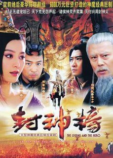 <i>The Legend and the Hero</i> 2007 Chinese television series