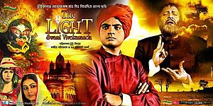 The Light: Swami Vivekananda - Image: The Light Swami Vivekananda movie poster