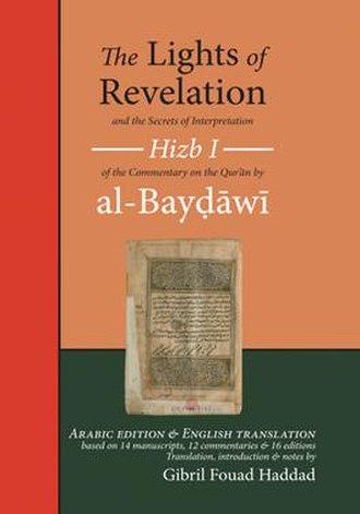 Tafsir al-Baydawi - Image: The Lights of Revelation